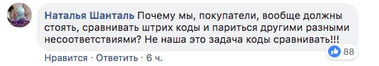 Эпицентр-Одесса: в соцсетях жалуются на некачественное обслуживание и обман с ценами, фото-1