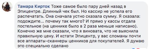 Эпицентр-Одесса: в соцсетях жалуются на некачественное обслуживание и обман с ценами, фото-2