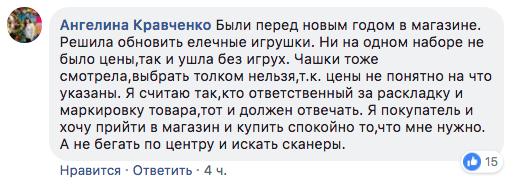 Эпицентр-Одесса: в соцсетях жалуются на некачественное обслуживание и обман с ценами, фото-3