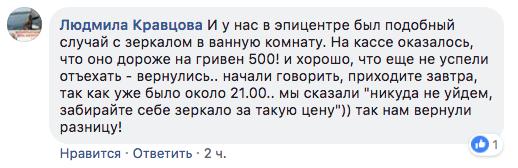 Эпицентр-Одесса: в соцсетях жалуются на некачественное обслуживание и обман с ценами, фото-4