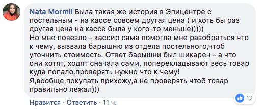 Эпицентр-Одесса: в соцсетях жалуются на некачественное обслуживание и обман с ценами, фото-5
