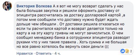 Эпицентр-Одесса: в соцсетях жалуются на некачественное обслуживание и обман с ценами, фото-6