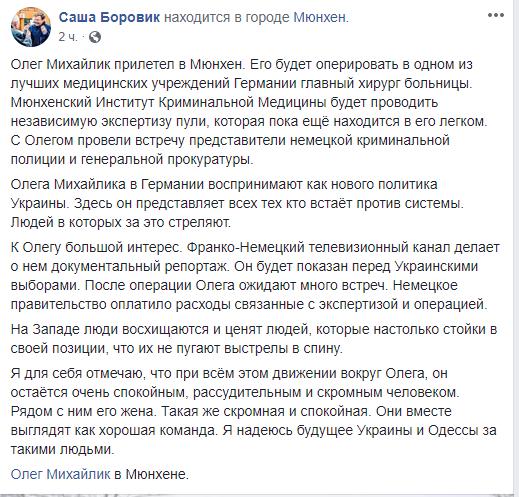 Саша Боровик рассказал, за кем будущее Украины и Одессы, - ФОТО , фото-1