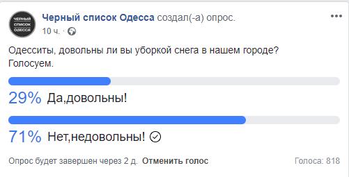 Одесситы не довольны уборкой снега, - ФОТО, фото-1