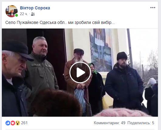 Громада в Одесской области перешла в Украинскую православную церковь: священника прогнали, фото-1