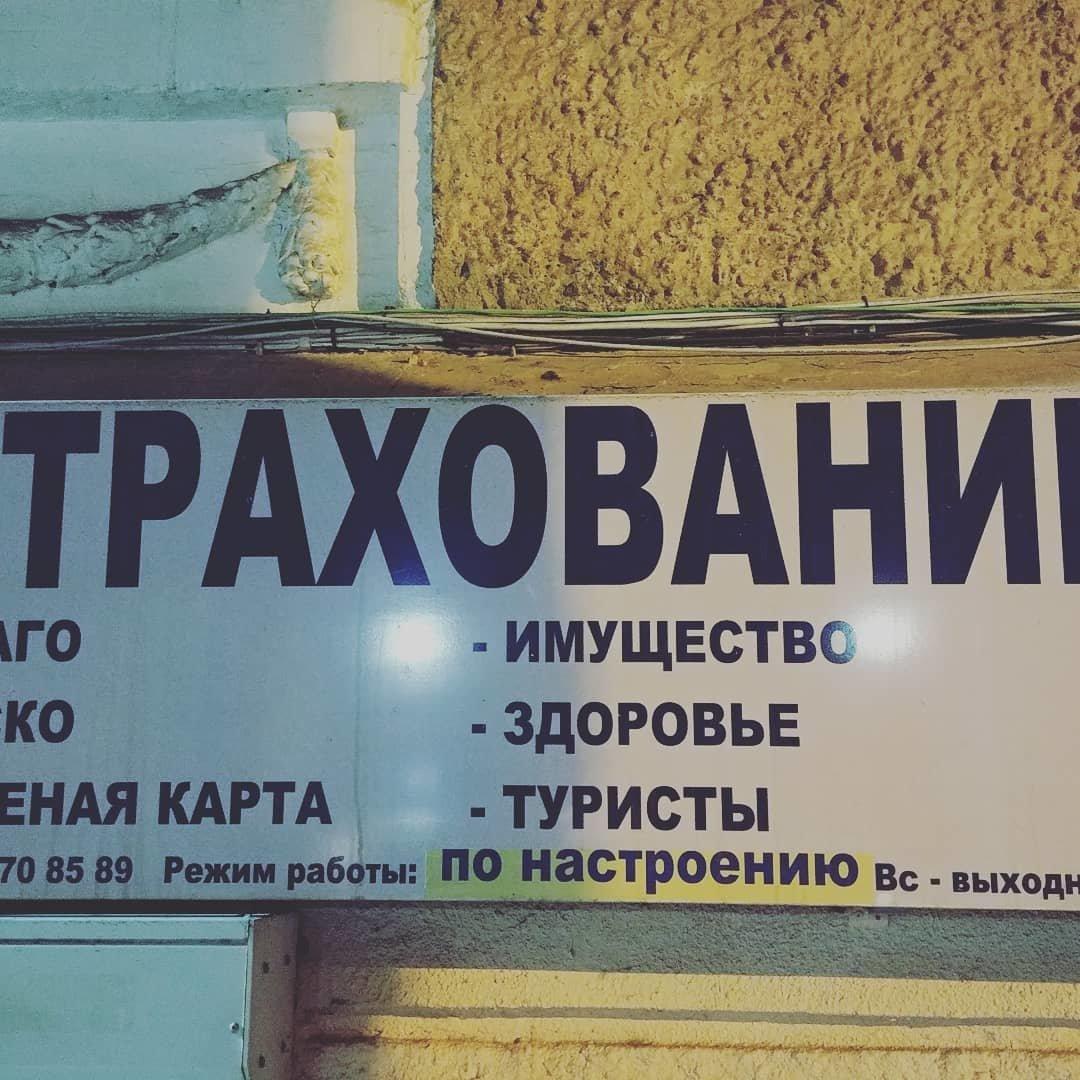 """Одесские страховщики работают """"по настроению"""", - ФОТОФАКТ, фото-1"""