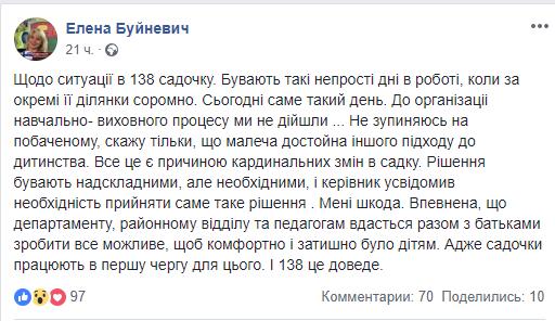 Русскоязычные поборы: руководителю одесского садика дали уволиться по собственному желанию, фото-3