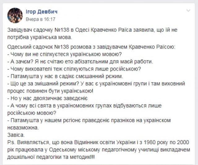 Русскоязычные поборы: руководителю одесского садика дали уволиться по собственному желанию, фото-2