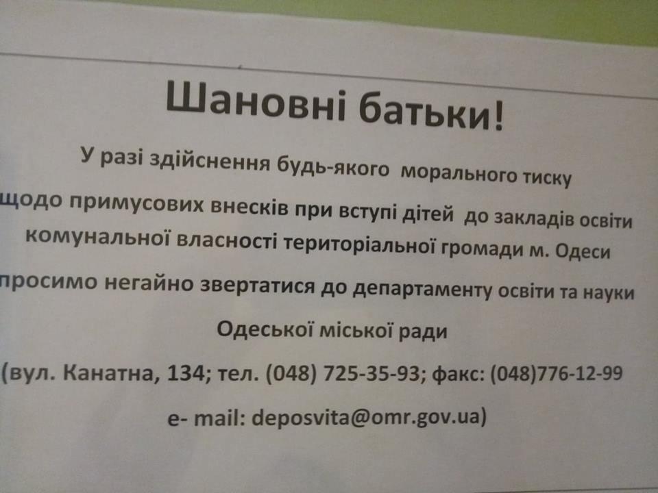 Русскоязычные поборы: руководителю одесского садика дали уволиться по собственному желанию, фото-1