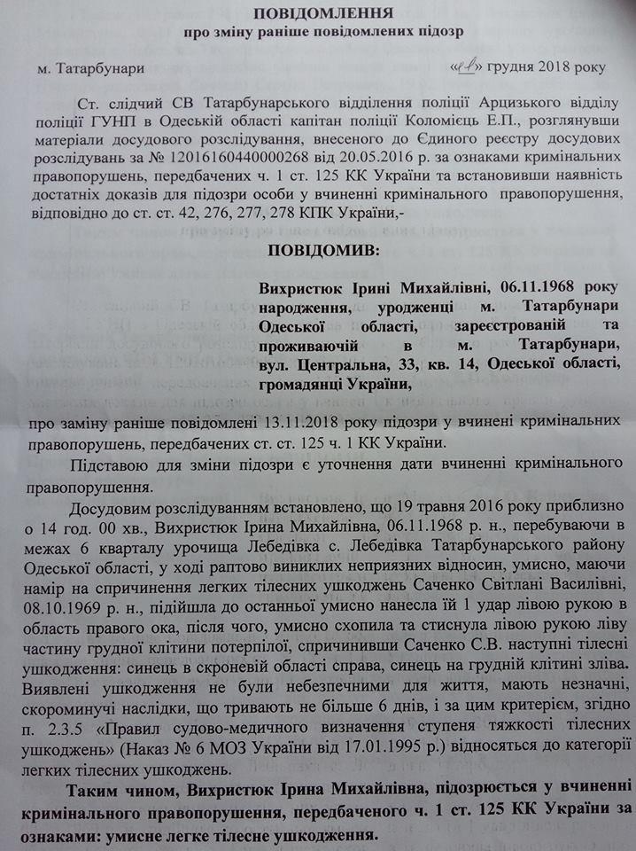Директора заповедника под Одессой обвиняют в избиении двух браконьеров, - ФОТО, фото-4