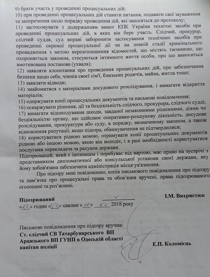Директора заповедника под Одессой обвиняют в избиении двух браконьеров, - ФОТО, фото-3