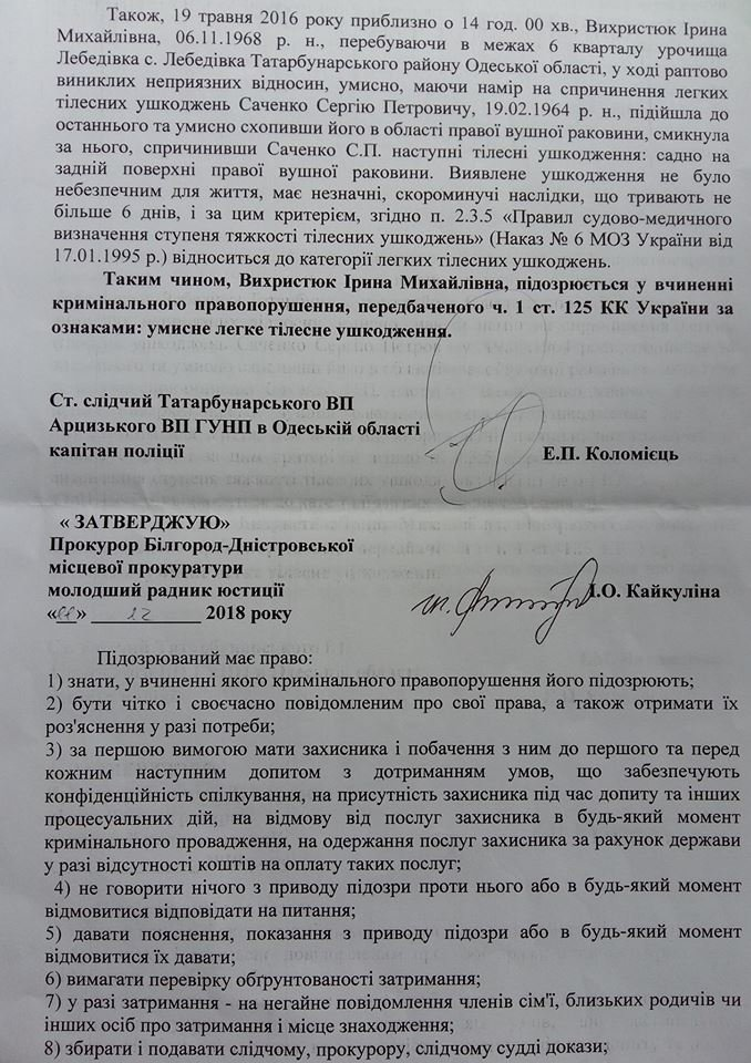 Директора заповедника под Одессой обвиняют в избиении двух браконьеров, - ФОТО, фото-2