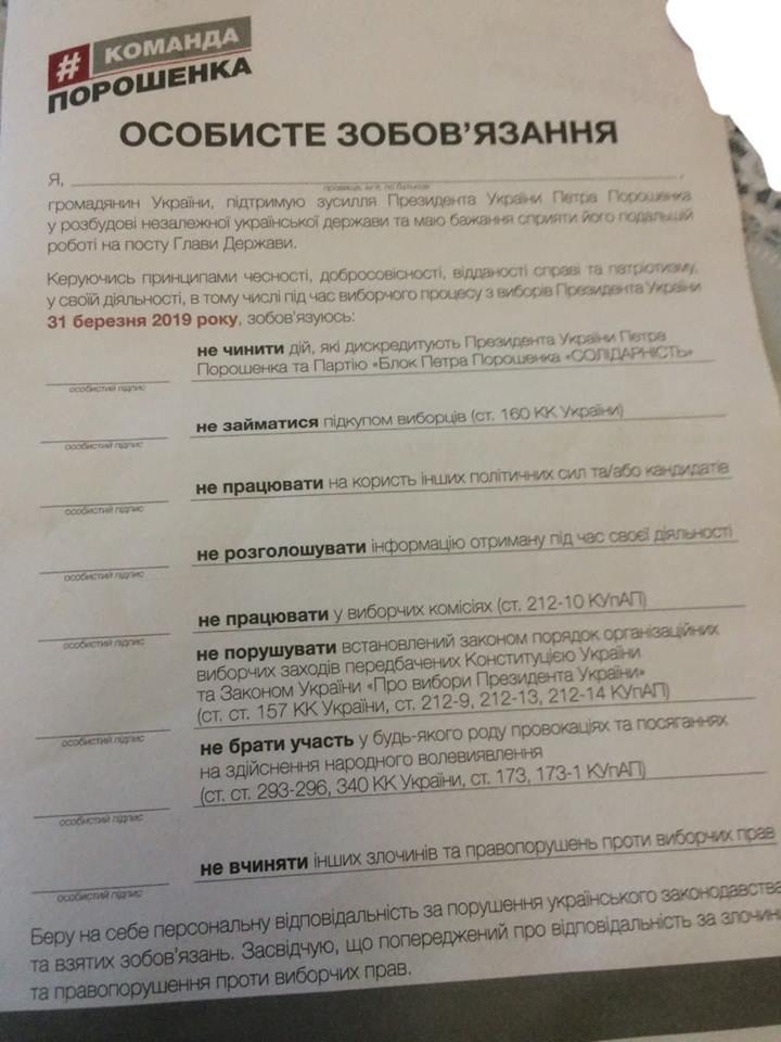 "Одесситам предлагают тысячу гривен за ""галочку в бюллетене"", - ФОТО, фото-1"