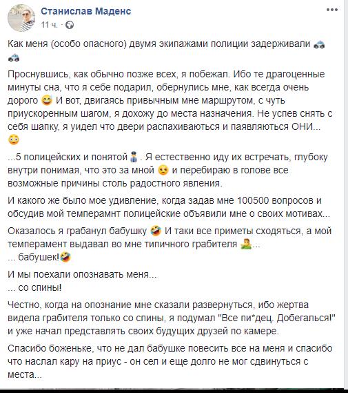 Его спина выглядела подозрительно: в Одессе задержали гражданского журналиста, - ФОТО, фото-1