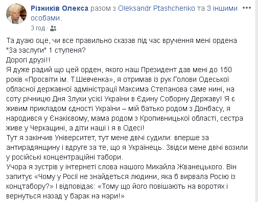 В Одессе известному украинскому поэту-диссиденту вручили орден, фото-1
