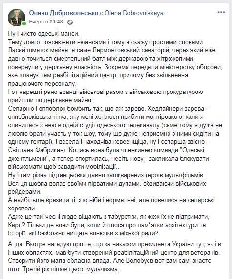 В Одессе хотят устроить митинг против военных, - ФОТО , фото-3