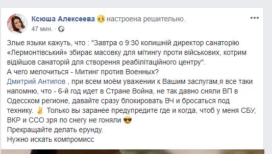 В Одессе хотят устроить митинг против военных, - ФОТО , фото-1