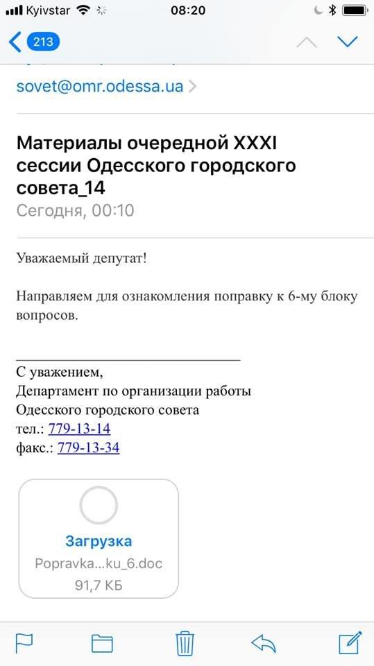 Одесским депутатам показали проекты решений в ночь перед голосованием, - ФОТО, фото-1