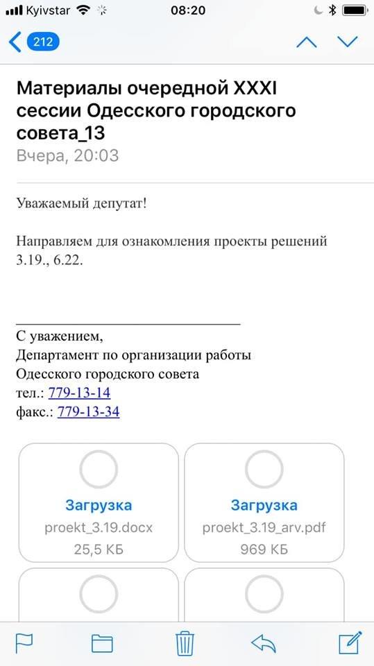 Одесским депутатам показали проекты решений в ночь перед голосованием, - ФОТО, фото-2