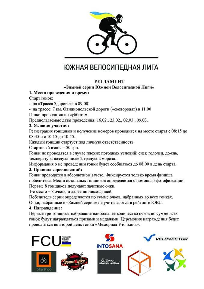 Одесская Велосипедная Лига проведет зимний заезд, фото-1