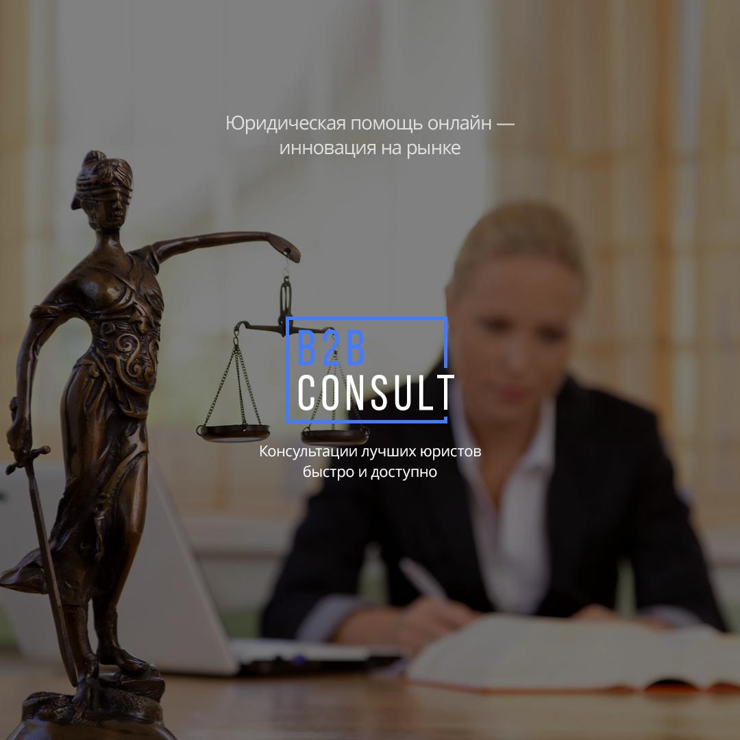 юридическая консультация онлайн быстро