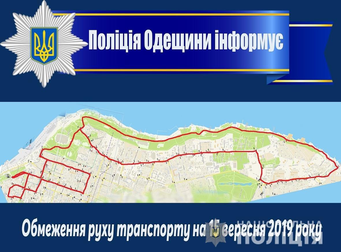 Одесситам на заметку: в городе ограничат движение транспорта, - СХЕМА, фото-1