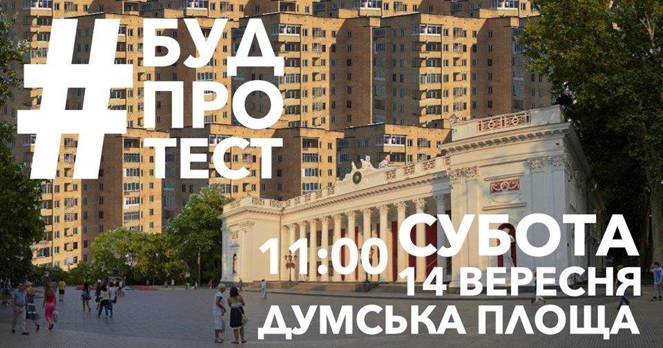 Выходные не для скуки: бесплатные мероприятия в Одессе, - ФОТО, фото-1