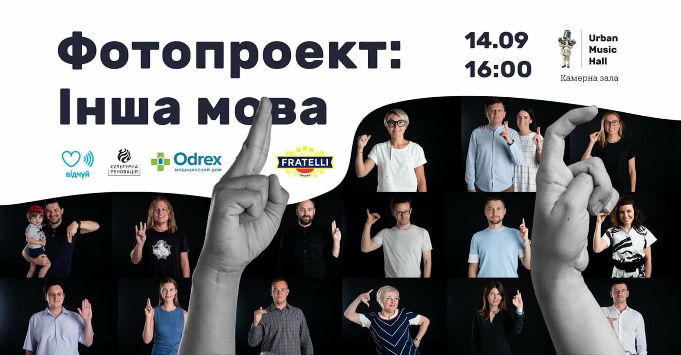 Выходные не для скуки: бесплатные мероприятия в Одессе, - ФОТО, фото-3