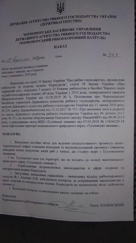 Браконьеры напали на сотрудников нацпарка под Одессой, - ФОТО