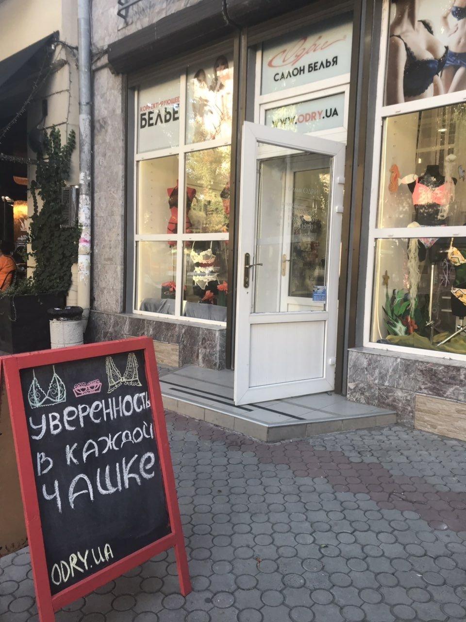 Встречайте салон брендового белья «Одри» в Одессе!, фото-1