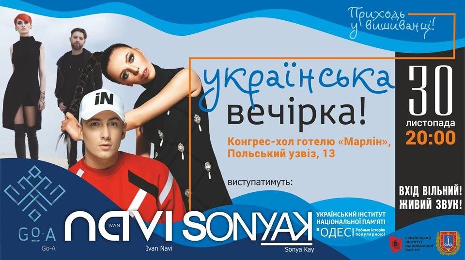 Куда пойти в Одессе: бесплатные мероприятия на выходных, - ФОТО , фото-1