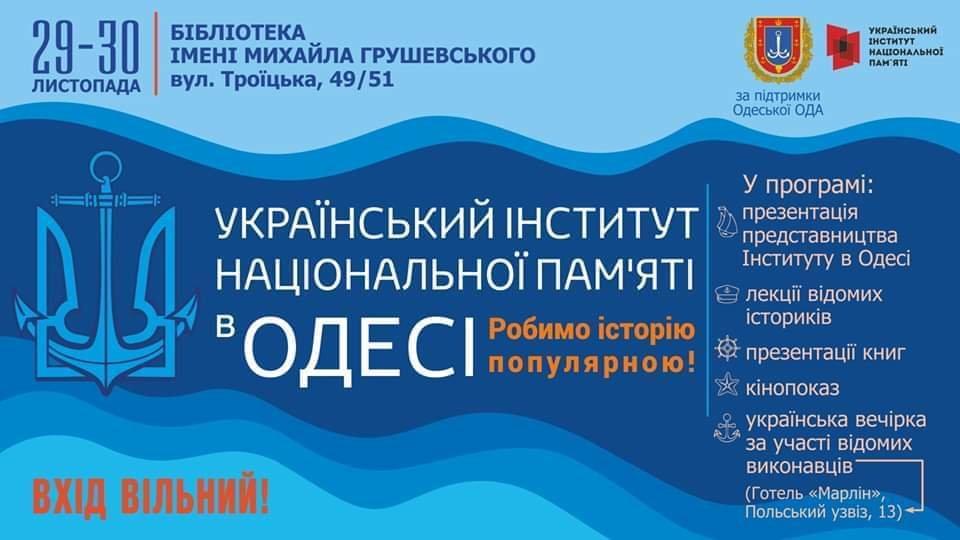 Куда пойти в Одессе: бесплатные мероприятия на выходных, - ФОТО , фото-5