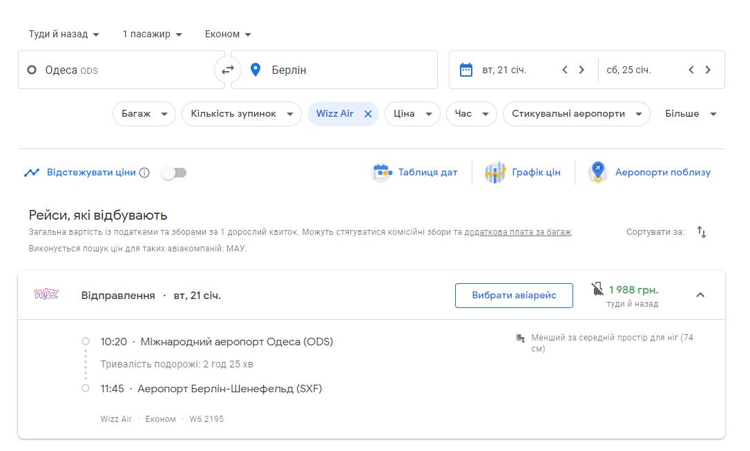 Дешевые рейсы из Одессы: куда можно полететь за 100 долларов?, фото-3