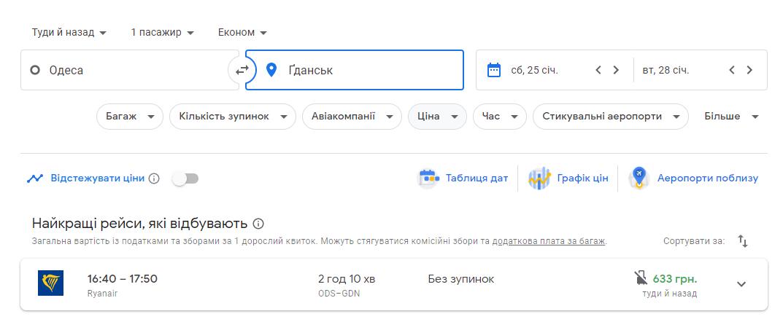Дешевые рейсы из Одессы: куда можно полететь за 100 долларов?, фото-13