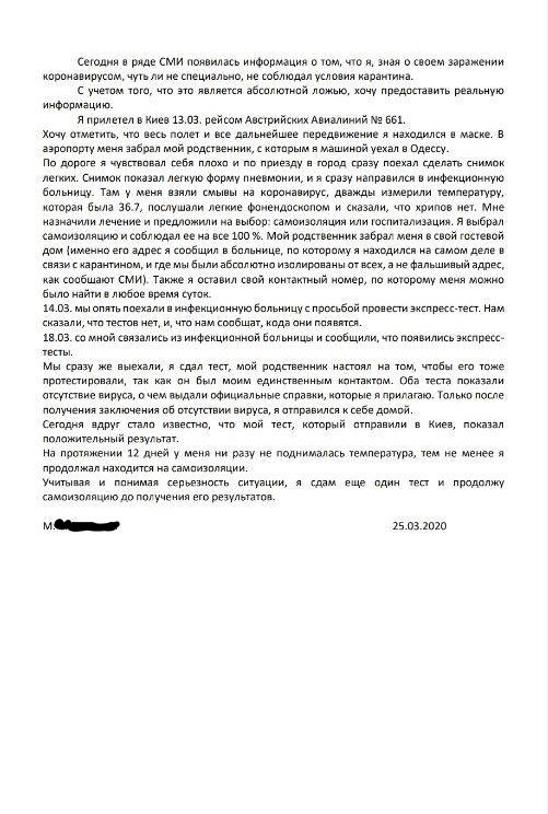 Первый заболевший коронавирусом из Одессы не скрывался: опровержение информации, фото-1