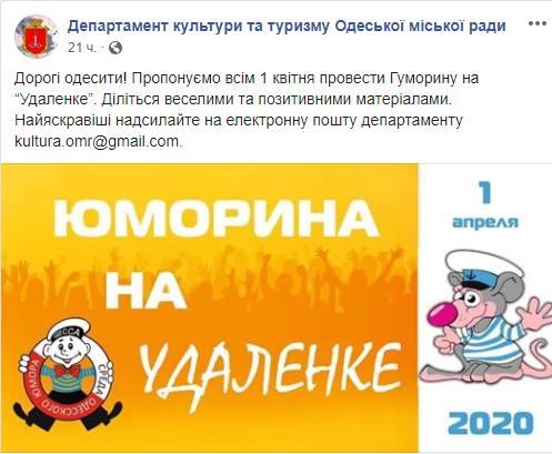 Одесская Юморина переходит в онлайн, фото-1