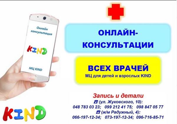 Частные медицинские центры Одессы, которые работают во время карантина, фото-37