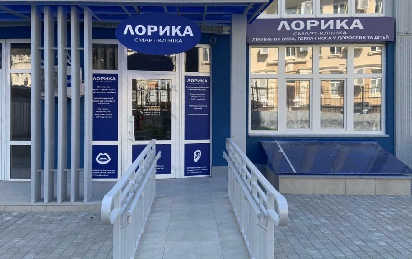 Частные медицинские центры Одессы, которые работают во время карантина, фото-46