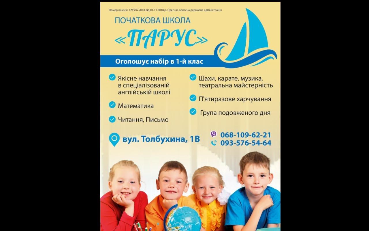 Развитие и образование ребенка в Одессе, фото-17