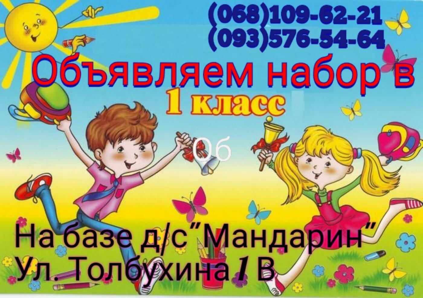 Развитие и образование ребенка в Одессе, фото-16