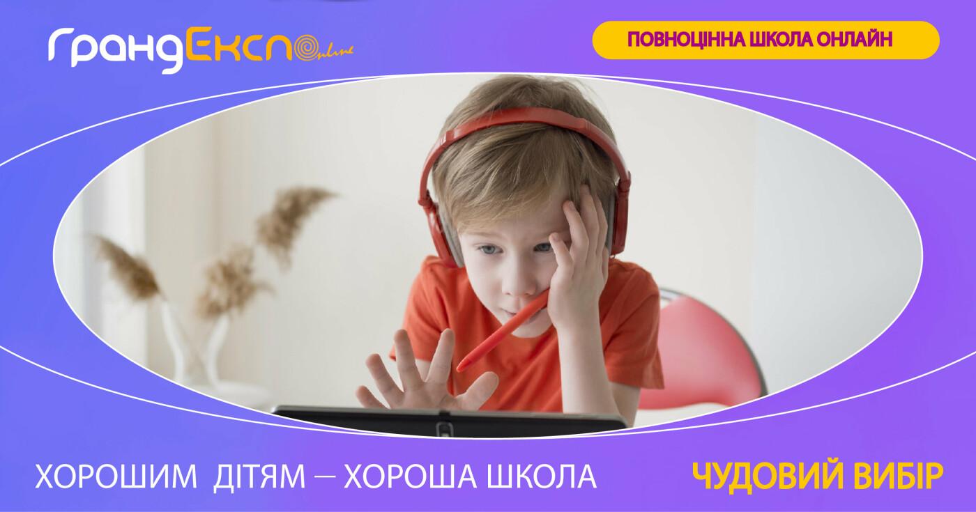 Развитие и образование ребенка в Одессе, фото-60