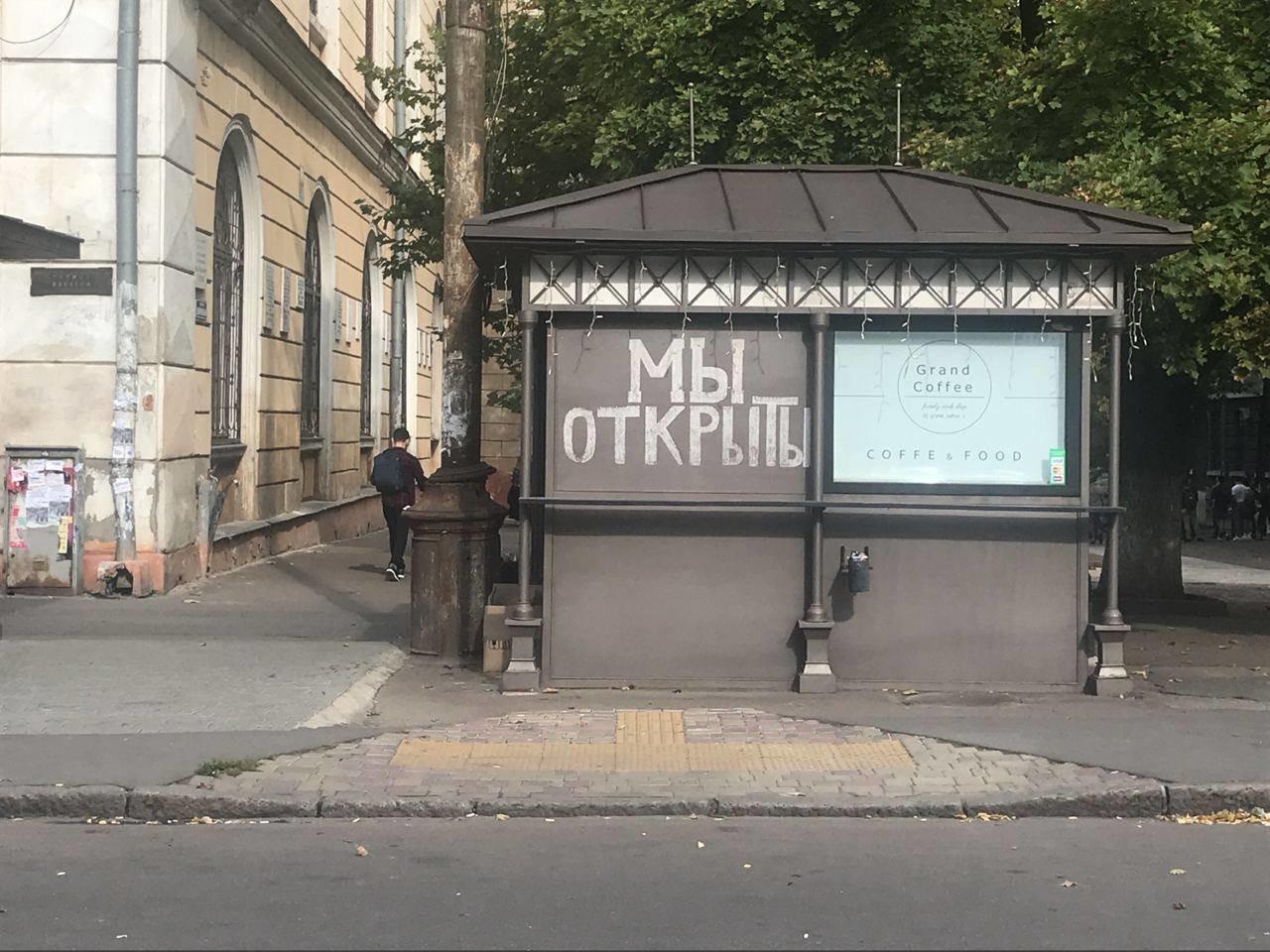 В Одессе появился трёхмерный пешеходный переход, но не все им довольны, - ФОТО, фото-2