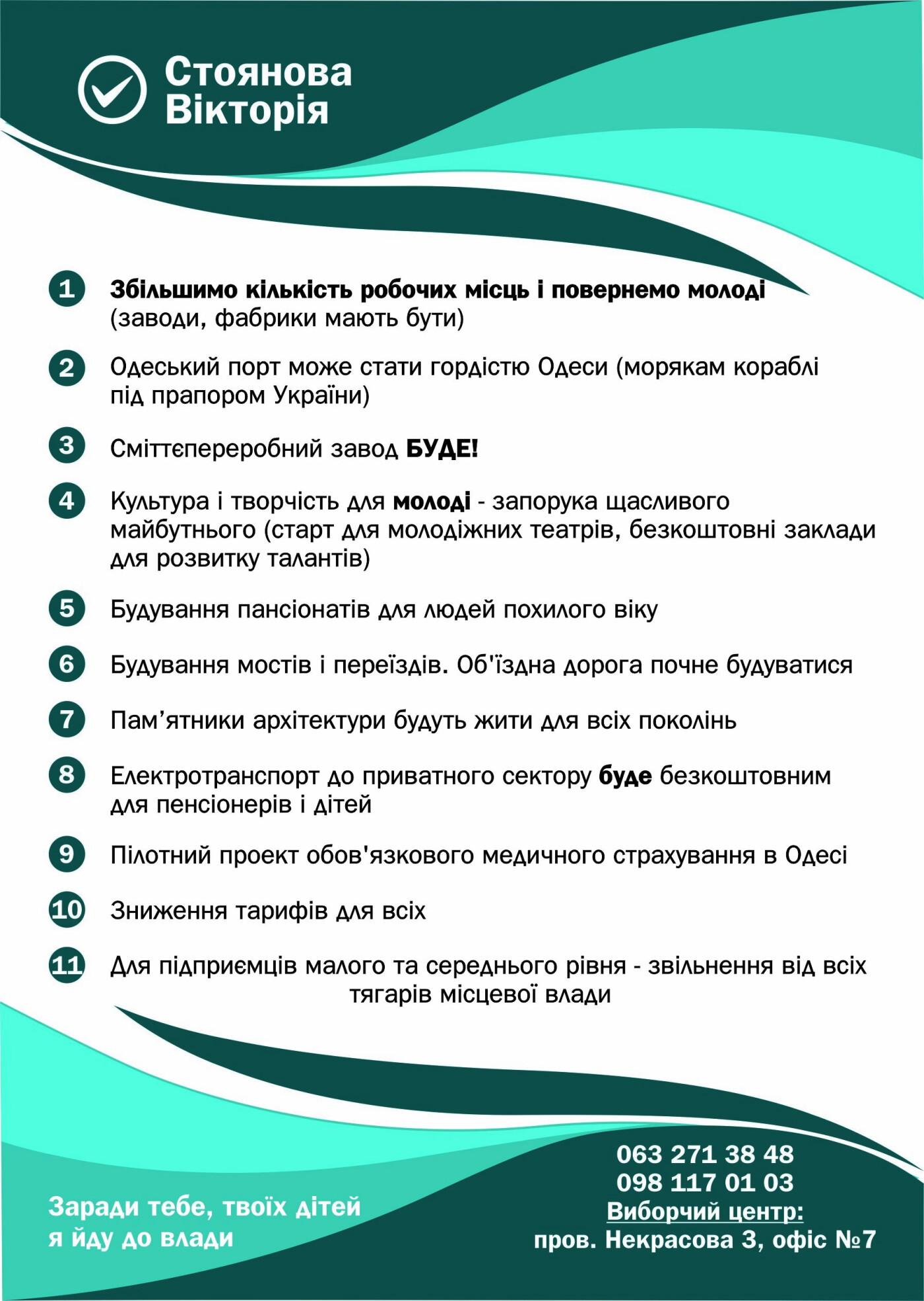 Кандидат на пост мэра Одессы Стоянова Виктория - у Одессы появилась надежда!, фото-2