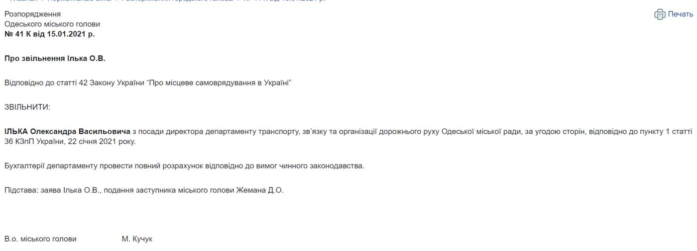 В Одессе из мэрии уволили двух директоров департаментов, - ФОТО, фото-2