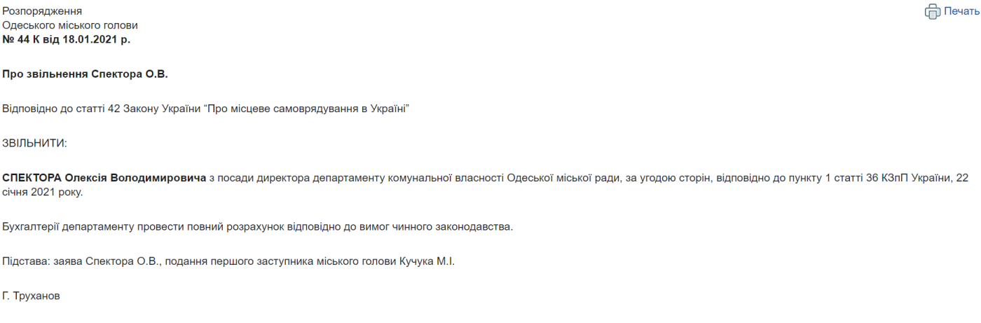В Одессе из мэрии уволили двух директоров департаментов, - ФОТО, фото-1