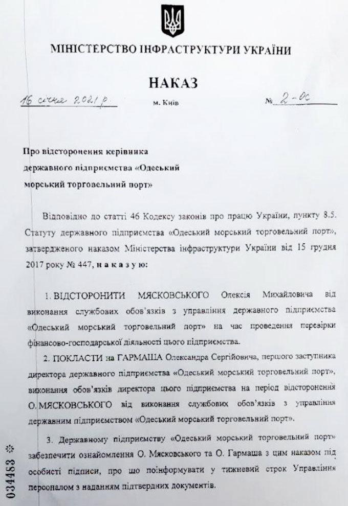 Министерство отстранило директора Одесского морского порта, - ДОКУМЕНТ, фото-1