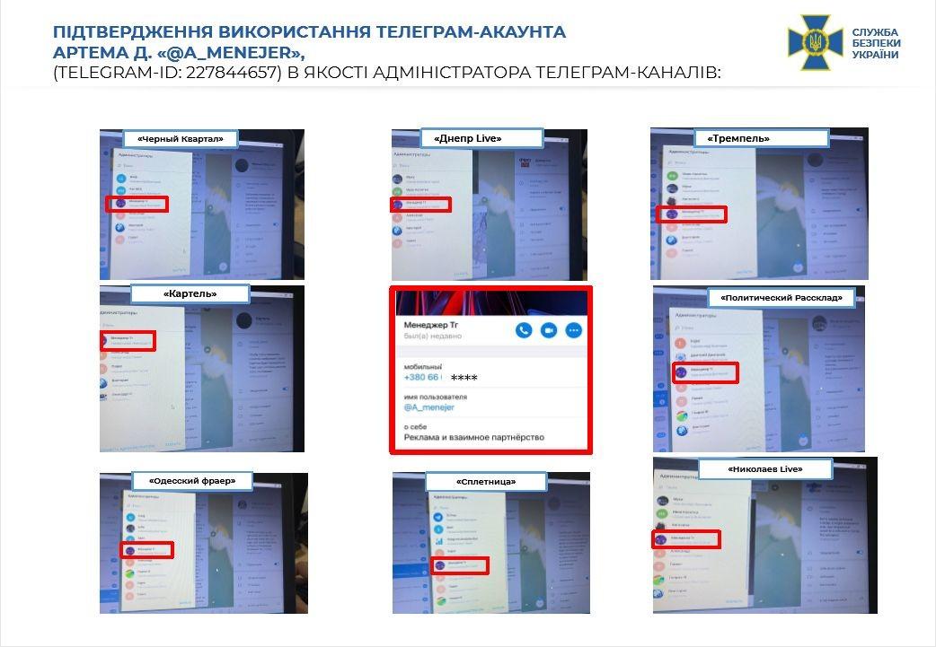 Одесский телеграм-канал уличили в связях с российскими спецслужбами, - ФОТО5