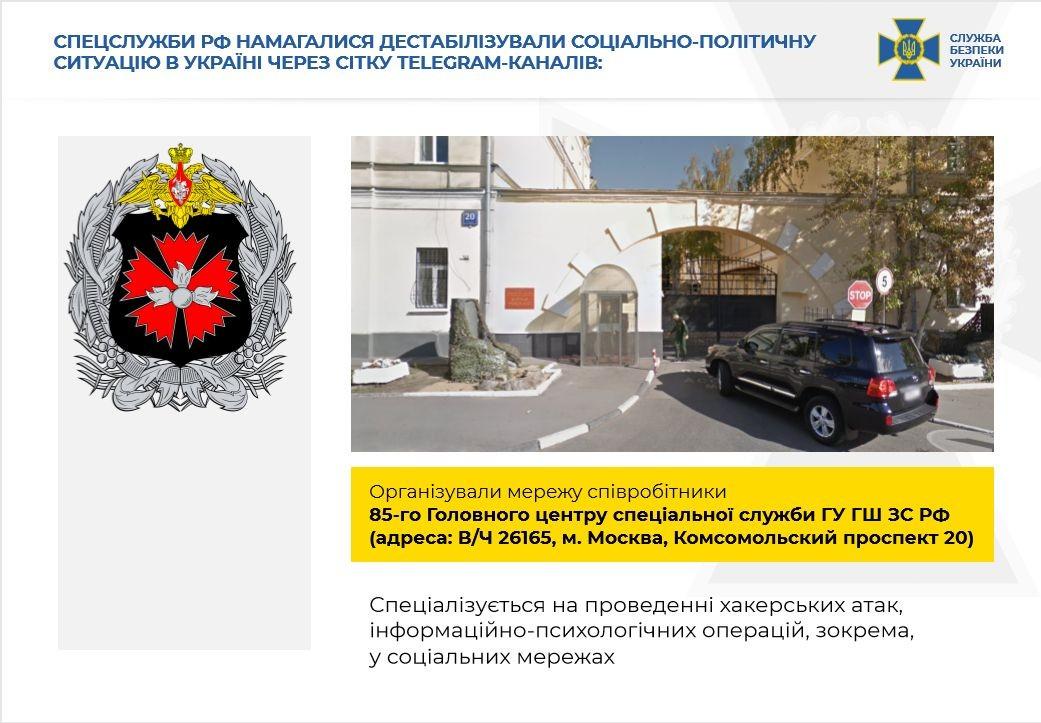 Одесский телеграм-канал уличили в связях с российскими спецслужбами, - ФОТО1