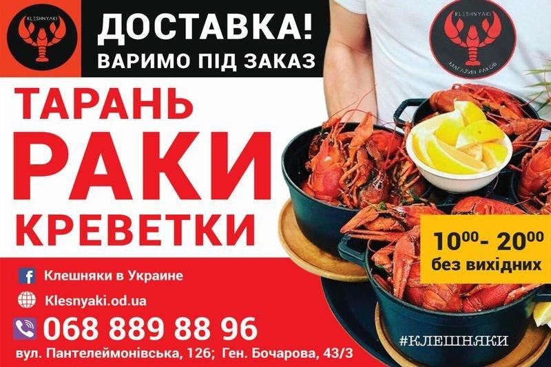 Доставка продуктов питания в Одессе, фото-26