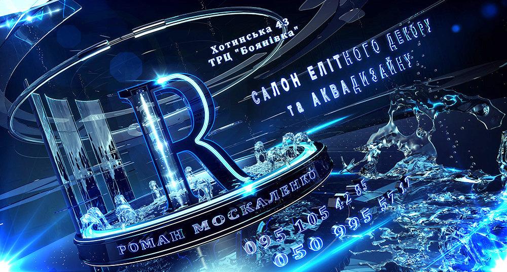 Купить пузырьковые колонны в Одессе, Дизайн-студия Романа Москаленко